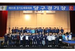 제65회 경기도체육대회(안산 …