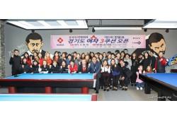 제5회 한밭큐 경기도 여자3쿠…