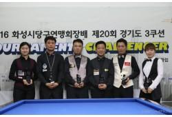 화성시당구연맹회장배 제20회 경기도 3쿠션 토…